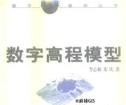 数字高程模型-李志林 朱庆(PDF版本)