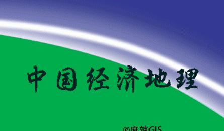 中国经济地理--吴传钧(PDF版本)
