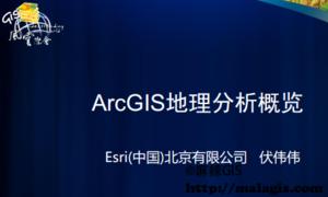 ArcGIS 地理分析概览