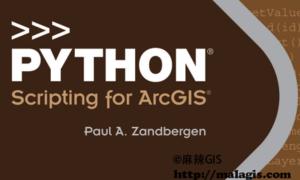 Python Scripting for ArcGIS(高清PDF版本)