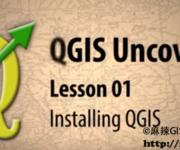 QGIS 操作教学视频教程汇总(黃敏郎)