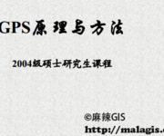 GPS原理与方法-武汉大学课程PPT