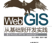 Web GIS从基础到开发实践(基于ArcGIS API FOR JavaScript)