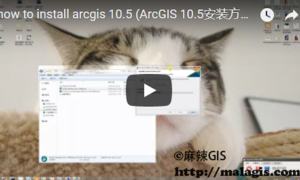 ArcGIS 10.5安装视频教程