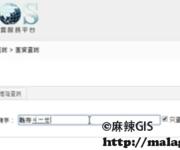 QGIS操作教学视频(4)QGIS获取矢量数据TGOS