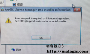Win7 ArcGIS 10.5 安装错误 A service pack is required on this operatiing system