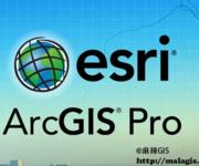ArcGIS Pro 2.0 版本下载