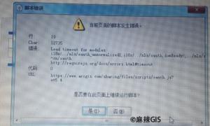 ArcGIS Pro显示脚本错误无法登录解决方案