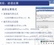 IDL基础教学视频(37)ENVI波段运算