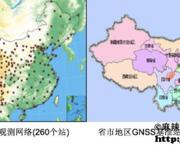 GPS原理应用(6-64)CORS
