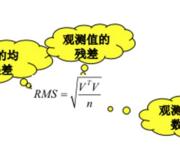 GPS原理应用(8-11)基线解算结果的质量评定指标-观测值的RMS(均方根误差)