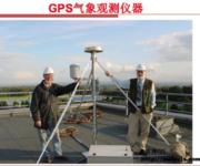 GPS原理应用(9-7)GPS在气象中的应用