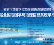 第九届全国地图学与地理信息系统学术大会