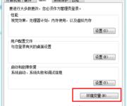 「GIS利器」推荐几个Windows环境变量管理工具