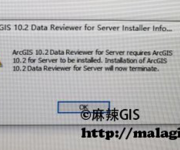 ArcGIS 安装 Data Reviewer for Server 报错