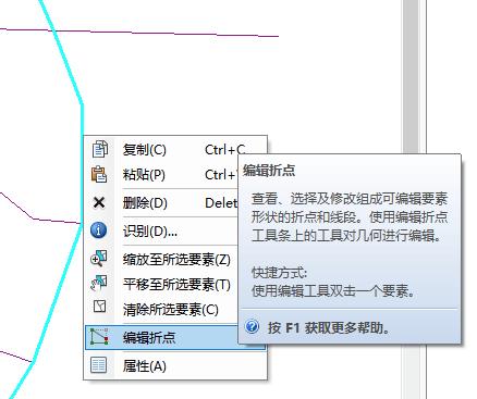 ArcGIS折线编辑节点