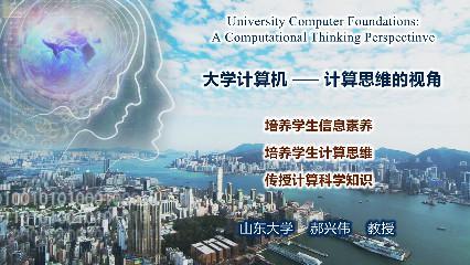 大学计算机——计算思维的视角