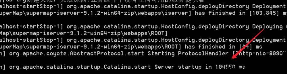 运行SuperMap iServer