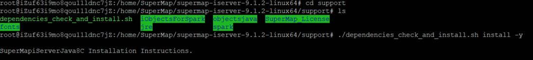 解压SuperMap iServer