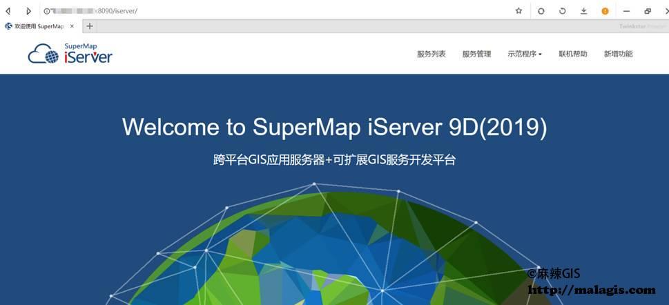 SuperMap iServer服务首页