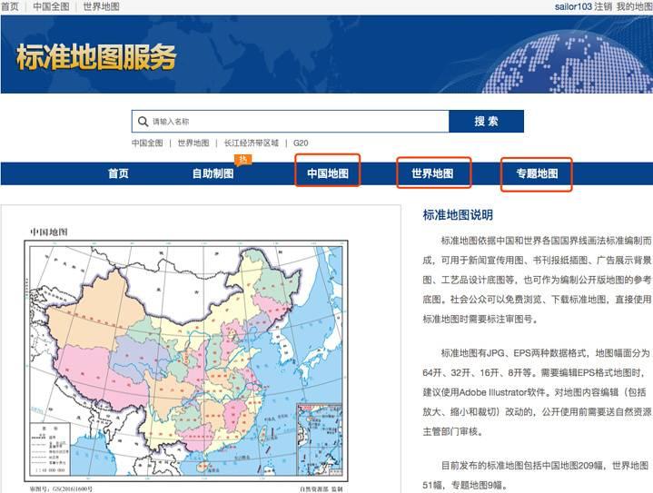 自然资源部标准地图服务