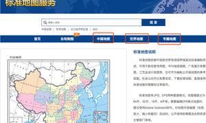 「GIS教程」怎么下载有审图号的地图数据