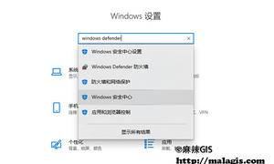 安装ArcGIS关闭 Windows Defender 的方法