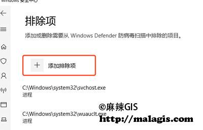 ArcGIS Windows Defender