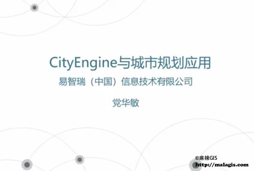 CityEngine与城市规划应用
