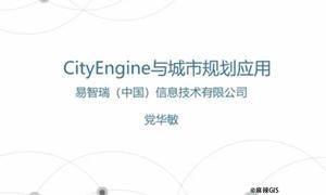 2018年Esri技术公开课(3)CityEngine与城市规划应用