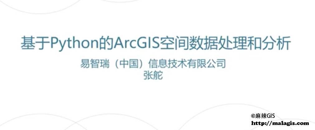 基于Python的ArcGIS空间数据处理与分析