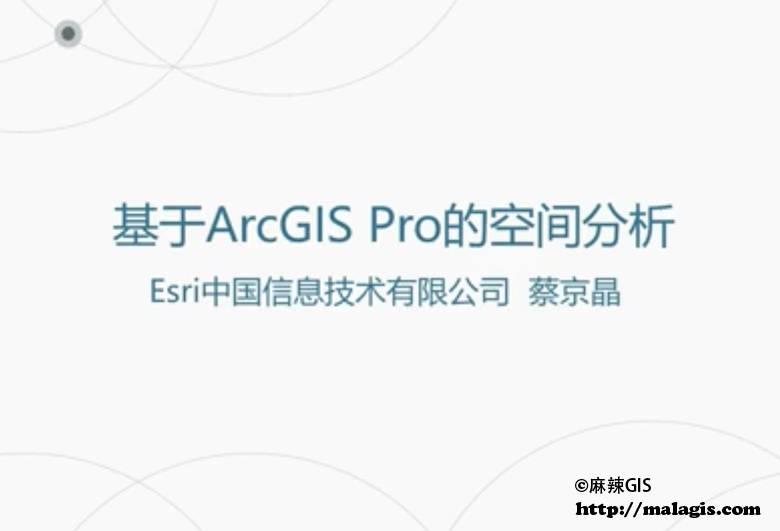 基于ArcGIS Pro的空间分析