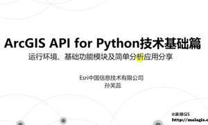 2018年Esri技术公开课(9)ArcGIS API for Python技术基础篇:运行环境、基础功能模块及简单分析应用分享