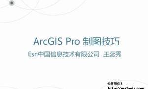 2018年Esri技术公开课(10)ArcGIS Pro 制图技巧