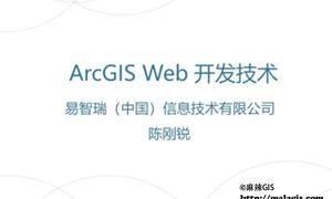 2018年Esri技术公开课(11)ArcGIS Web 开发技术