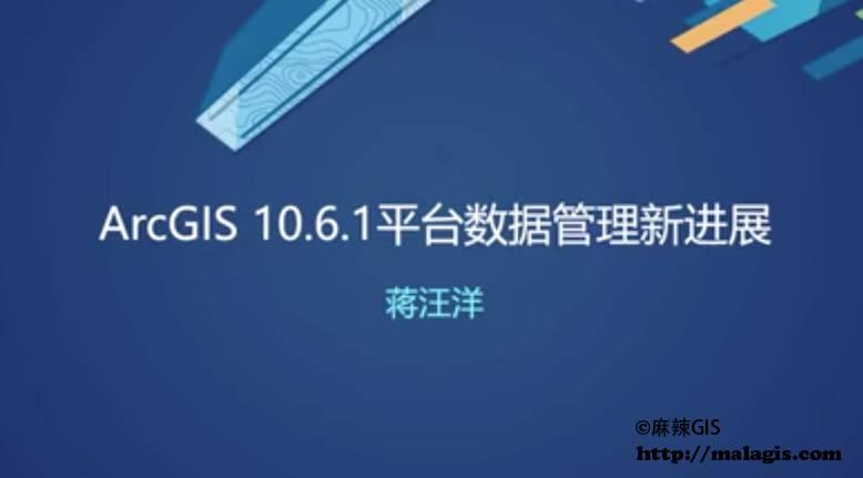 ArcGIS 10.6.1平台数据管理新进展