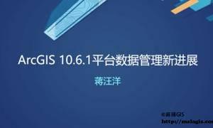 2018年Esri技术公开课(13)ArcGIS 10.6.1平台数据管理新进展