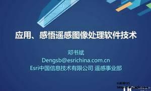 2018年Esri技术公开课(14)应用、感悟遥感图像处理软件技术