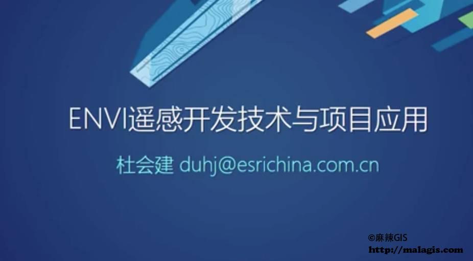 ENVI遥感开发技术与项目应用