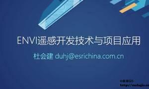 2018年Esri技术公开课(15)ENVI遥感开发技术与项目应用