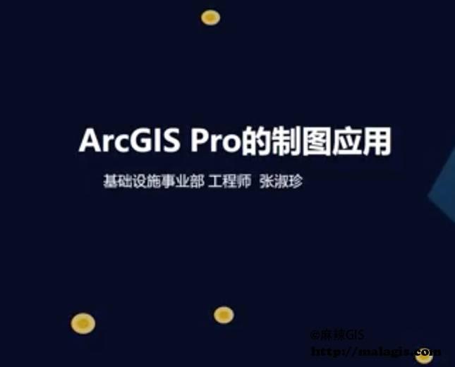 ArcGIS Pro制图应用