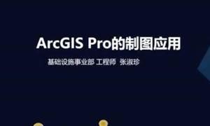 2019年Esri技术公开课(1)ArcGIS Pro制图应用
