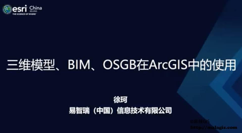 三维模型、BIM、OSGB在ArcGIS中的使用
