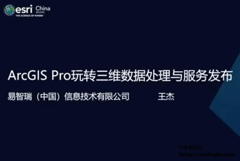 ArcGIS Pro玩转三维数据处理与服务发布