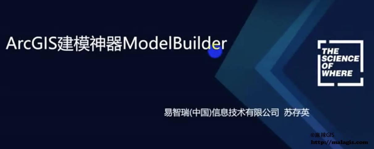 ArcGIS建模神器ModelBuilder
