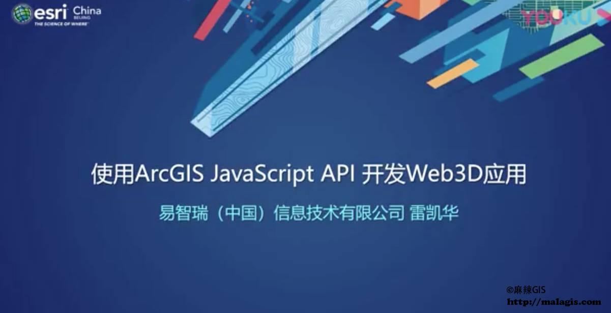 使用ArcGIS JavaScript API开发Web 3D应用