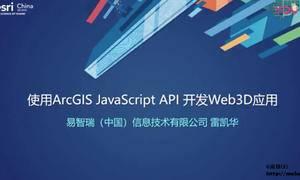2019年Esri技术公开课(9)使用ArcGIS JavaScript API开发Web 3D应用