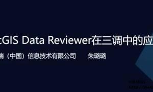 2019年Esri技术公开课(10)ArcGIS Data Reviewer在三调中的应用