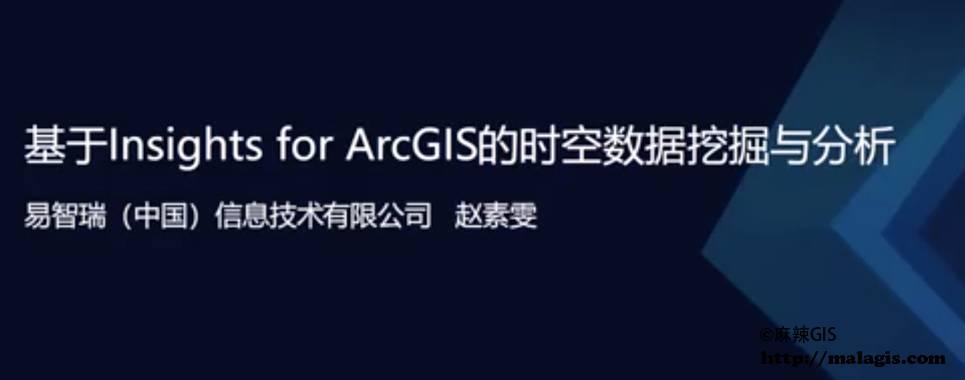 基于Insights for ArcGIS的时空数据挖掘与分析
