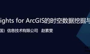 2019年Esri技术公开课(11)基于Insights for ArcGIS的时空数据挖掘与分析